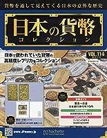 週刊日本の貨幣コレクション(114) 2019年 11/13 号 [雑誌]