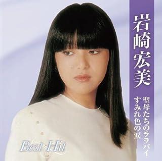 岩崎宏美 ベスト BHST-129
