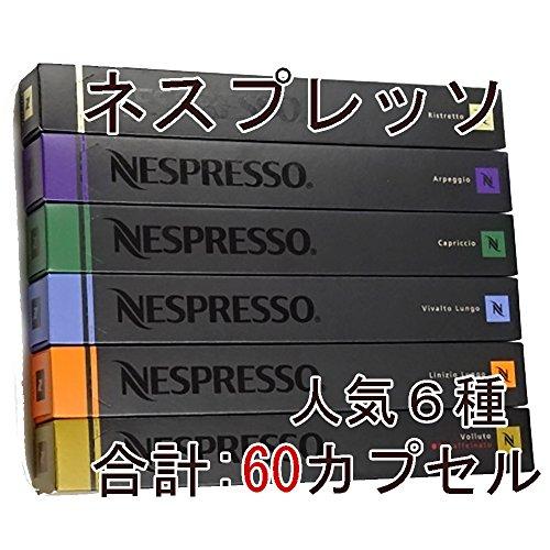 NESPRESSO ネスプレッソ カプセル  コーヒー TOP6 1本10カプセル×6本セット [並行輸入品]