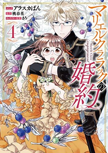 マリエル・クララックの婚約 4巻 (ZERO-SUMコミックス)