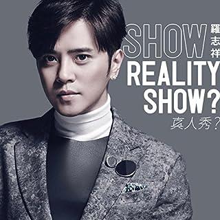 REALITY SHOW?/真人秀?(初回盤)(CD+DVD)