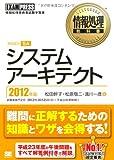 情報処理教科書 システムアーキテクト 2012年版