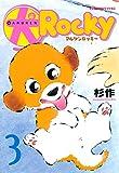 犬ロッキー(3) (イブニングコミックス)