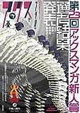 アックス第140号 第23回アックスマンガ新人賞選考結果発表