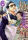 極主夫道 6巻: バンチコミックス