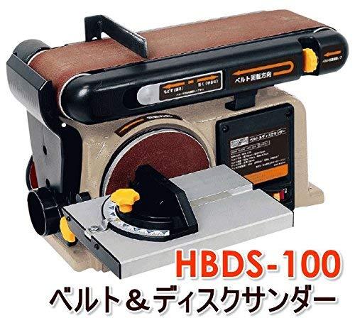 H&Hベルト&ディスクサンダーHBDS-100ベルトペーパー4枚ディスクペーパー2枚付