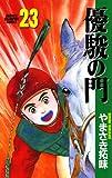 優駿の門(23) (少年チャンピオン・コミックス)