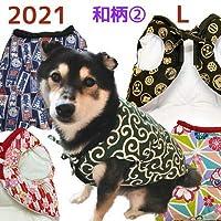 [犬のちゃんちゃんこ 国産品][2021新柄][和柄2]犬服 ドッグウェア 和柄 Lサイズ L,9)紫矢絣