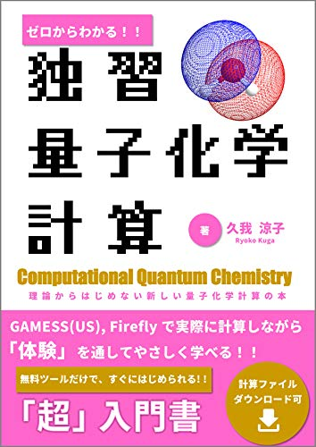 ゼロからわかる!! 独習 量子化学計算: 理論からはじめない新しい量子化学計算の本