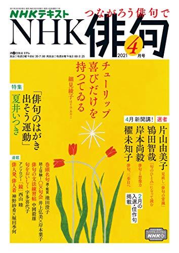NHK 俳句 2021年 4月号 [雑誌] (NHKテキスト)