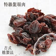 300g 新物 台湾原産 ドライ 龍眼肉 干龍眼 殻なし 薬膳食材 伝統製法 薪火燻製 高品質 龍眼 竜眼 りゅうがん 無添加