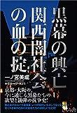 黒幕の興亡 関西闇社会の血の掟 - 一ノ宮 美成, グループ・K21