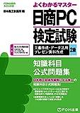 よくわかるマスター 日商PC検定試験 文書作成・データ活用・プレゼン資料作成 知識科目 2級 公式問題集