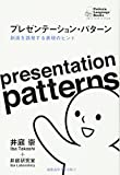 プレゼンテーション・パターン: 創造を誘発する表現のヒント (パターン・ランゲージ・ブックス)