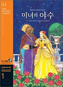 Unknown Binding Beauty and the Beast Beauty and the Beast (Korean edition) Book