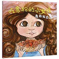 吃意粉的小女孩 (美)玛丽亚·迪斯蒙德(Maria Dismonde) 【新华书店 畅读无忧】