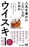 人生を豊かにしたい人のためのウイスキー (マイナビ新書)