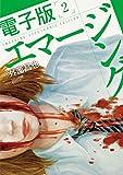 エマージング 電子版 (2) (リイドカフェコミックス)
