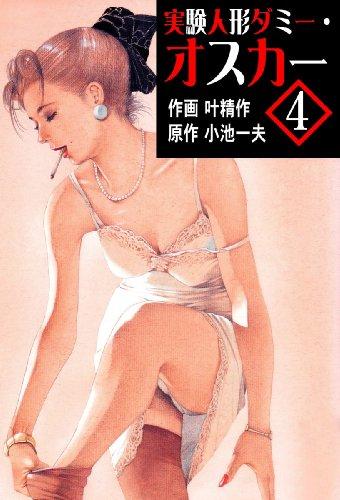 実験人形ダミー・オスカー 4