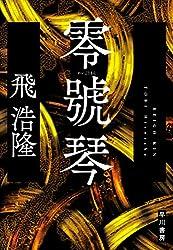 飛浩隆『零號琴』(早川書房)