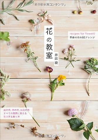 花の教室  季節の花の85アレンジ