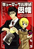 キューティクル探偵因幡(11) (Gファンタジーコミックス)