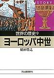 世界の歴史〈9〉ヨーロッパ中世 (河出文庫)