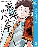 忘却バッテリー 5 (ジャンプコミックスDIGITAL)