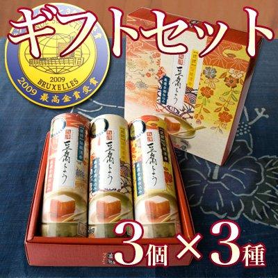 モンドセレクション最高金賞 龍潭(リュウタン)豆腐ようギフトセット9個(3個入×3種類)