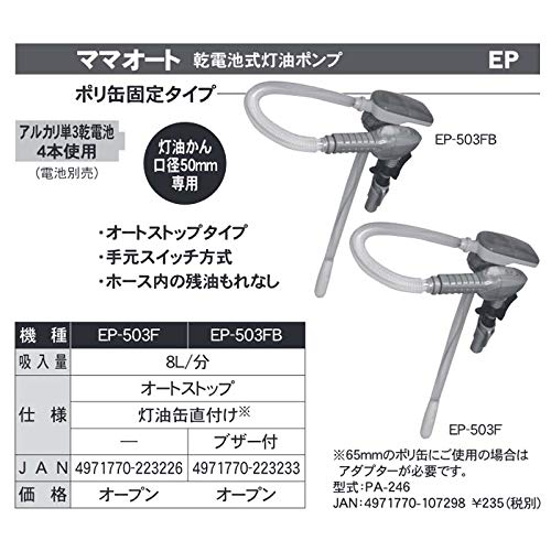 工進『ママオート(EP-503FB)』