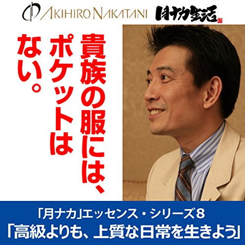 『中谷彰宏「高級よりも、上質な日常を生きよう。――豪華より、洗練を目指すマナー術」(「月ナカ」エッセンス・シリーズ8)』のカバーアート