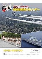 防衛省自衛隊グッズ PX売店限定商品 カレンダー レディーズ CLD2021-6 B3判 ホワイト