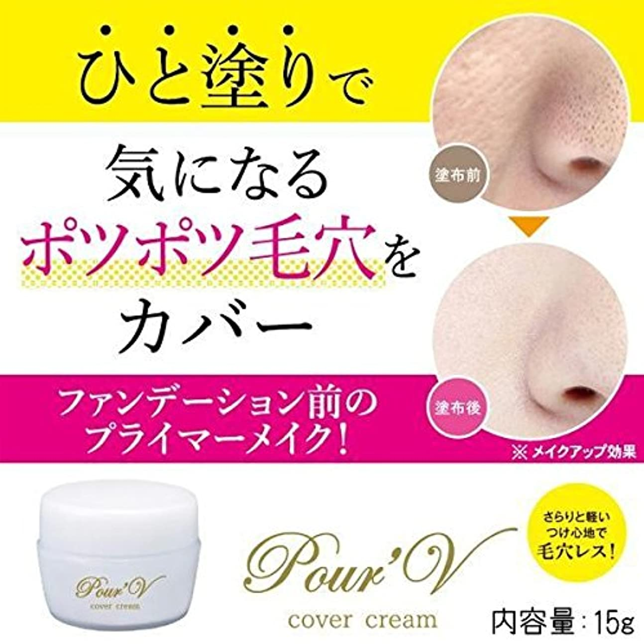 振り子線シャツPour'V(プレヴ) cover cream(カバークリーム) 下地クリーム15g