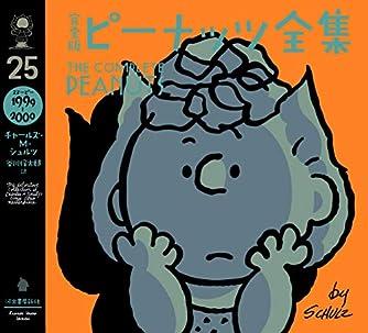 完全版 ピーナッツ全集 25: スヌーピー1999~2000