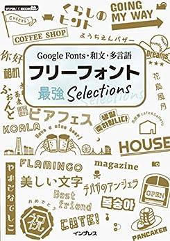 [インプレス編集部]のGoogle Fonts・和文・多言語 フリーフォント最強Selections