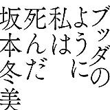 【Amazon.co.jp限定】ブッダのように私は死んだ(初回限定盤)(Blu-Ray付)(特典:メガジャケ付)