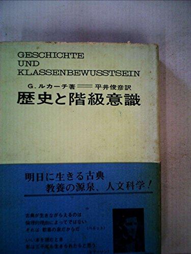 歴史と階級意識 (1962年)の詳細を見る