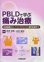 PBLDで学ぶ痛み治療―術後鎮痛から、ペインクリニック、緩和医療まで