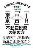 公認会計士・税理士が教える「東京」×「中古」×「1R」不動産投資の始め方