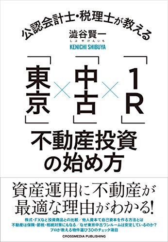 公認会計士・税理士が教える「東京」×「中古」×「1R」不動産投資の始め方 ーー資産運用に不動産が適切な理由がわかる!の詳細を見る
