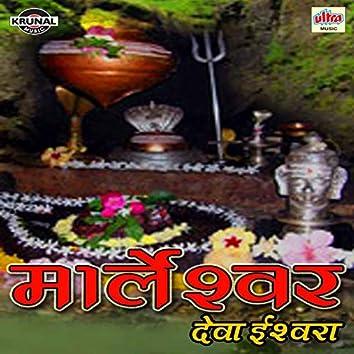 Marleshwar Deva Ishwara