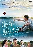 海を駆ける DVD(通常版)[DVD]