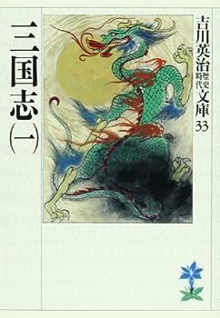 三国志〈1〉 (吉川英治歴史時代文庫) 4061965336 Book Cover