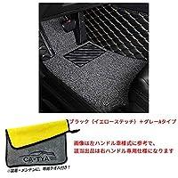 ランドクルーザープラド 150系 フロアマット 3Dマット 車マット 車内用品 傷防止 カーマット 内装パーツ 7人乗り車適用 (ブラック(イエローステッチ)+グレーAタイプ) 7P RD080