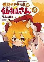 世話やきキツネの仙狐さん コミック 1-6巻セット [コミック] リムコロ