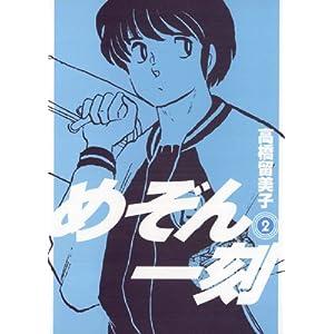めぞん一刻〔新装版〕(2) (ビッグコミックス)