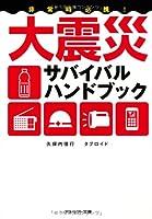 非常時必携!大震災サバイバルハンドブック(文庫) (アスペクト文庫 B 7-1)