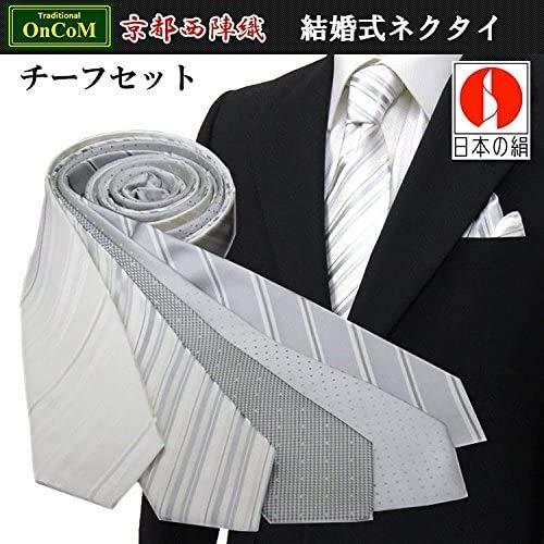 OnCoM京都西陣織白地ホワイトストライプ結婚式ネクタイハンカチーフセット(thsu1107-001)日本製