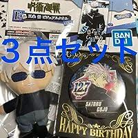 呪術廻戦 五条悟 ボイスマスコット バースデー 缶バッジ 一番くじ タオル