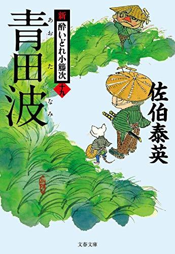 青田波 新・酔いどれ小籐次(十九) (文春文庫)